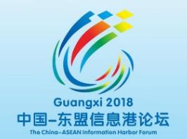 第三届中国-东盟信息港论坛