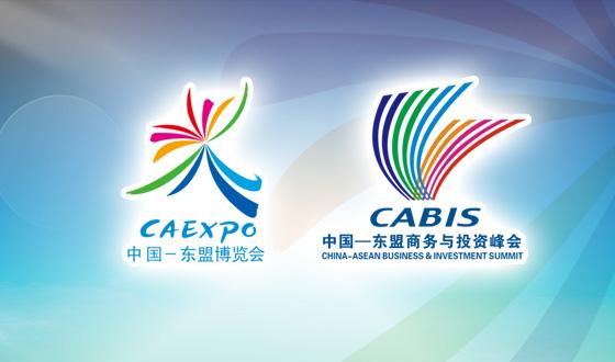 第15届中国-东盟博览会、中国-东盟商务与投资峰会