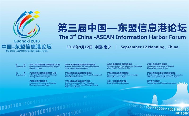 中国—东盟信息港建设将获高质量、高标准推进