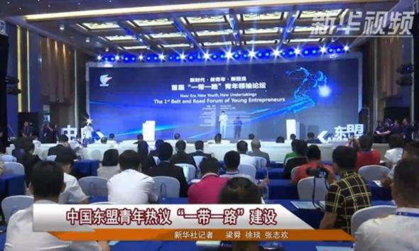 """中國東盟青年熱議""""一帶一路""""建設"""