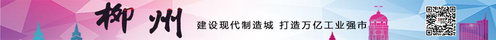 柳(liu)州(zhou)︰hang)ㄉ柘執圃斐cheng) 打造萬億工(gong)業強市
