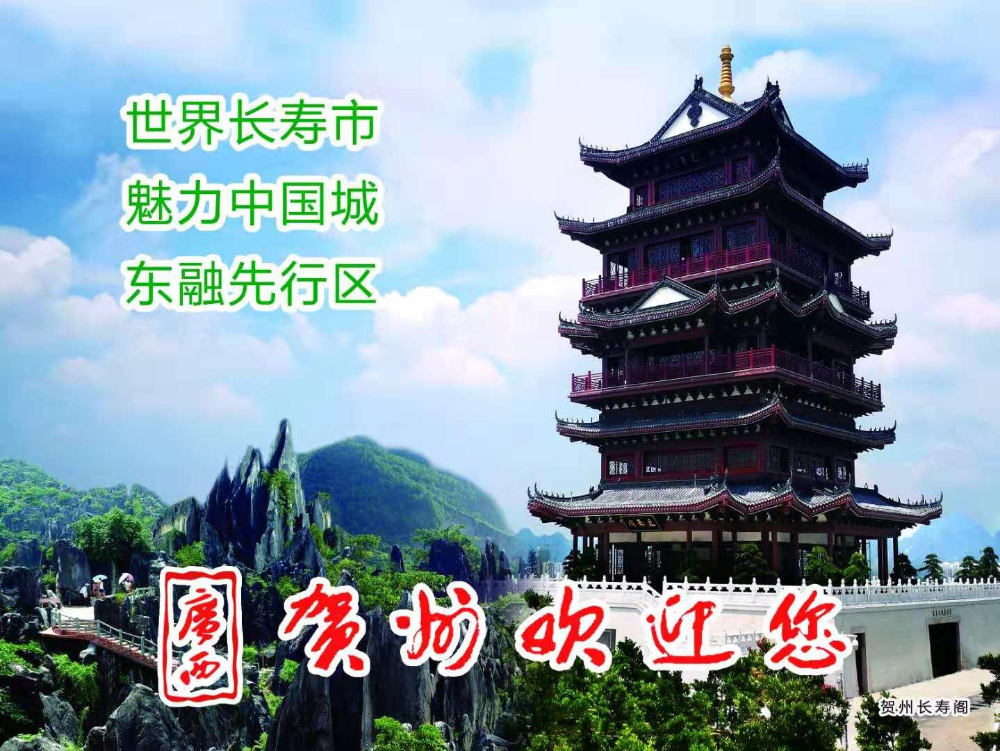 第四屆中國(賀州)新媒體群英會·廣西賀州長壽文化節