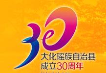 大化瑤族自治縣成立三十周年慶祝活動暨第十九屆河池銅鼓山歌藝術節