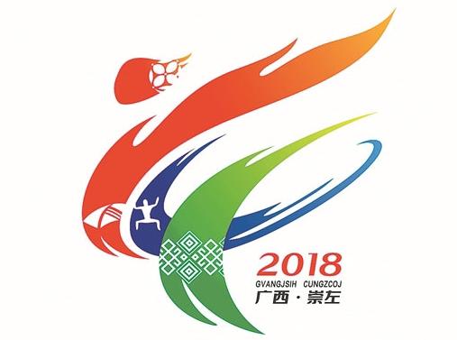 廣西第十四屆少數民族傳統體育運動會