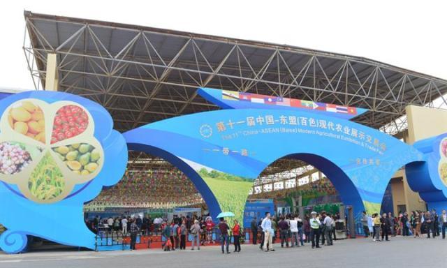 第十一屆中國—東盟(百色)現代農業展示交易會