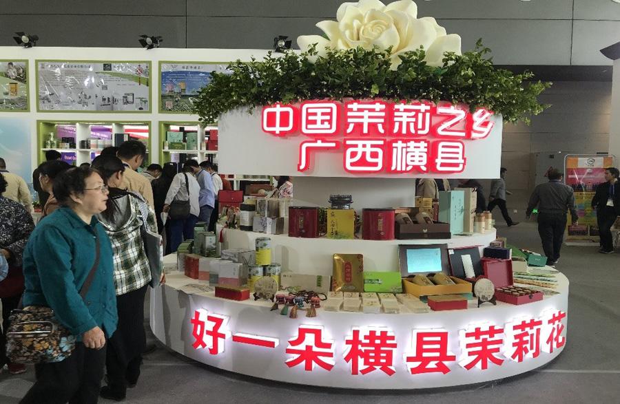 橫縣組織8家企業參加第十六屆中國國際農産品交易會