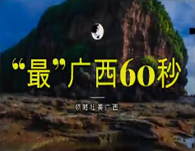 """""""最""""廣西60秒"""