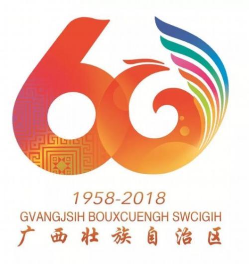 輝煌60年·壯(zhuang)美新廣西(xi)