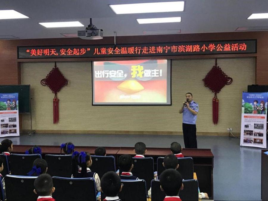 """南寧市濱湖路小學開展""""兒童安全溫暖行""""進課堂活動"""