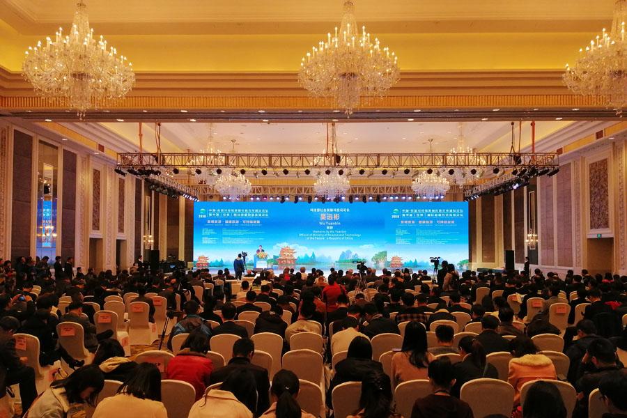 2018中國—東盟可持續發展創(chuang)新合作國際論壇