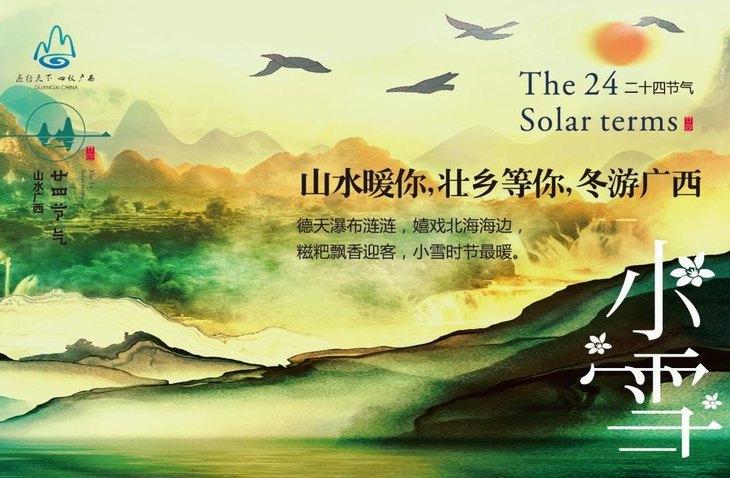 """廣西旅遊文化IP""""二十四節氣·山水廣西""""正式發布"""
