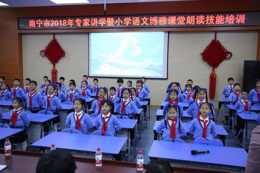 濱湖路小學舉辦2018南寧市專家講學