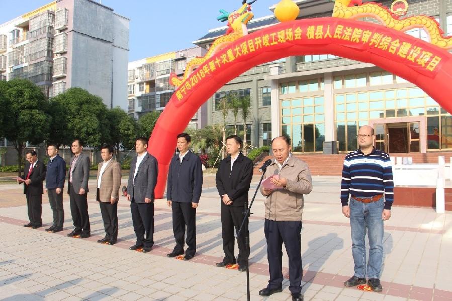 橫縣舉行南寧市2018年第十次重大項目開竣工現場會