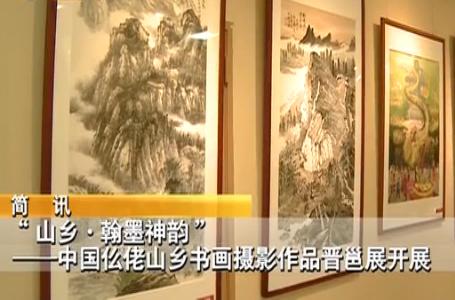 中國仫佬山鄉書畫攝影作品晉邕展開展