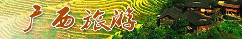 廣西(xi)旅游