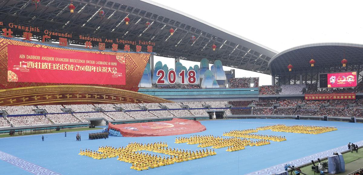 廣西壯族自治區成立60周年慶祝大會