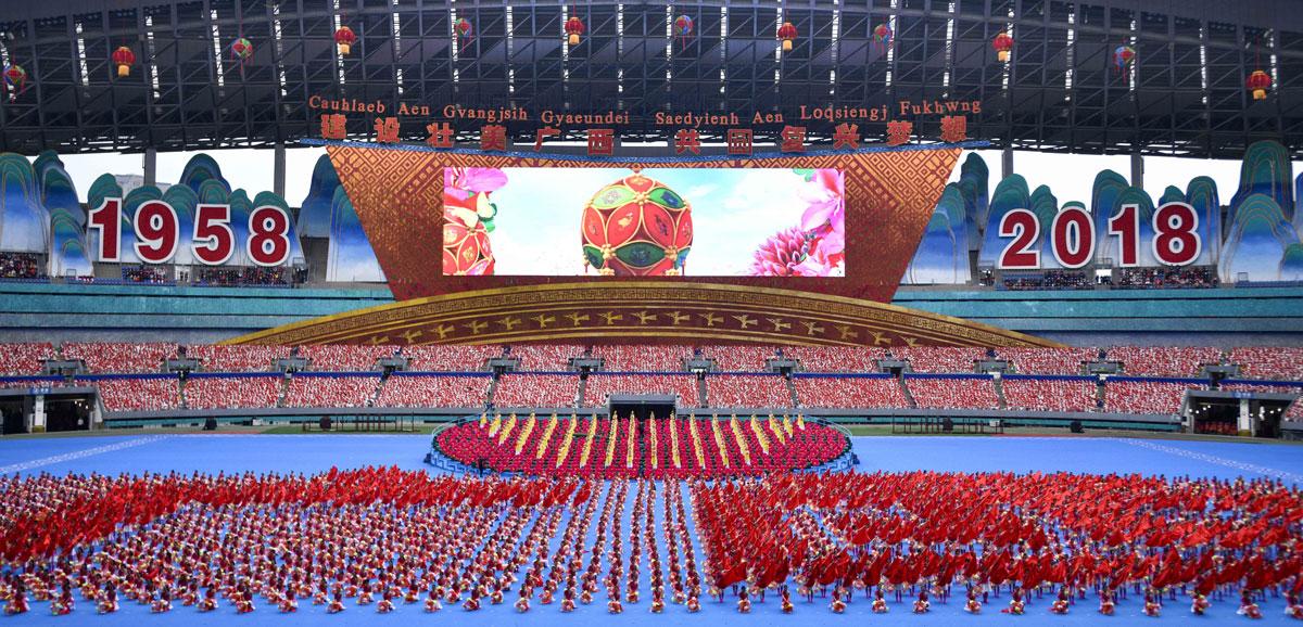 廣西各族各界隆重慶祝自治區成立60周年