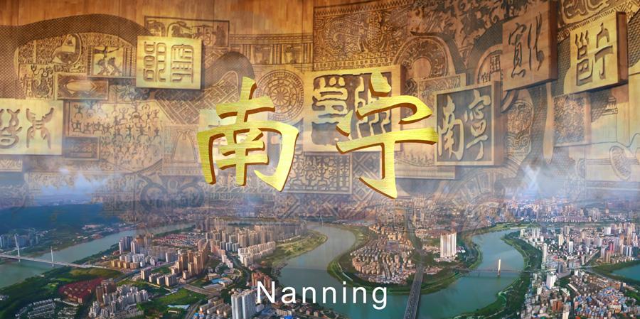 南寧推出全新城市形象宣傳片展現新時代新氣象