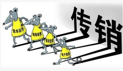 廣西今年(nian)以(yi)來查處傳銷案件1000余(yu)件