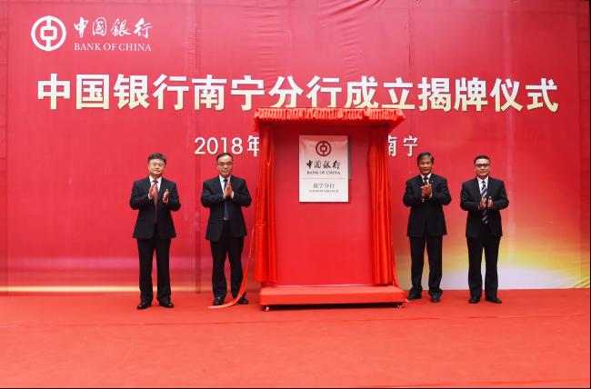 中國銀行南寧分行揭牌成立