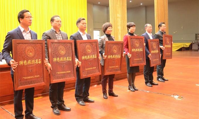 2018年廣西全域旅遊發展工作現場推進會舉行授牌儀式