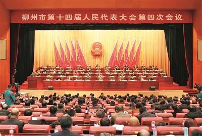 柳州市十四屆人大四次會議開幕