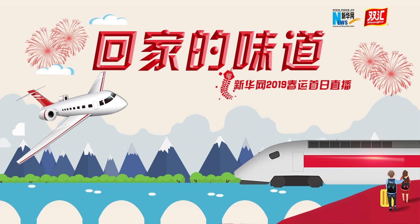 回家的味道:新華網2019春運首日直播