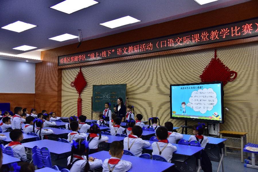 濱湖學區積極探索區域教育均衡優質發展之路