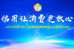 南寧市3·15國際消費者權益日主題宣傳活動