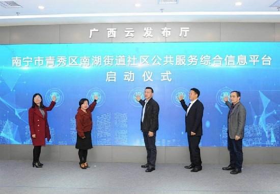 """南寧智慧社區試點項目""""智慧南湖""""上線運行"""