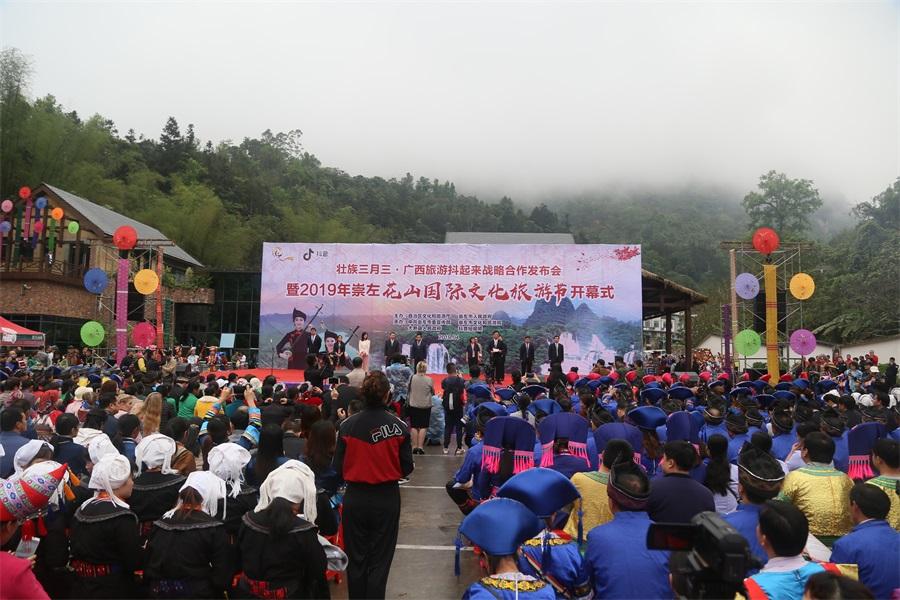"""2019年""""壯族三月三·崇左花山國際文化旅遊節""""開幕式現場"""