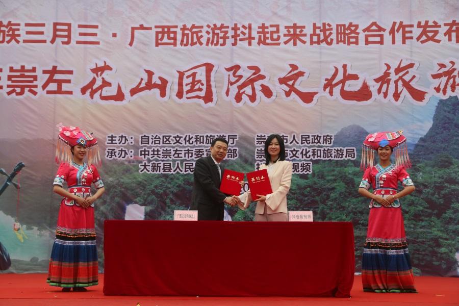 廣西壯族自治區文化和旅遊廳與抖音短視頻簽署戰略合作協議