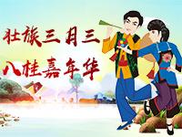 壯(zhuang)族三月三·八桂嘉年華