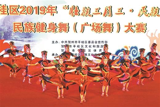 """平桂區舉行""""壯族三月三·民族體育炫""""健身舞大賽"""