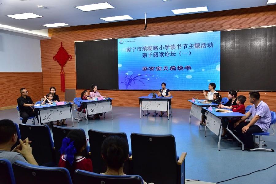 南寧市濱湖路小學舉辦讀書節主題活動