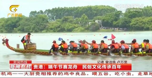 貴港:端午節賽龍舟 民俗文化傳承百年