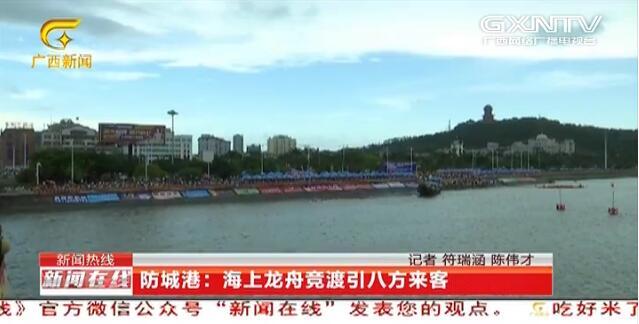 防城港:海上龍舟競渡引八方來客