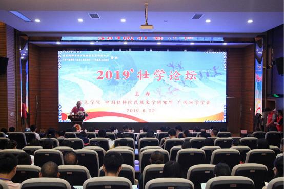 2019年壯學論壇在百色學院舉行