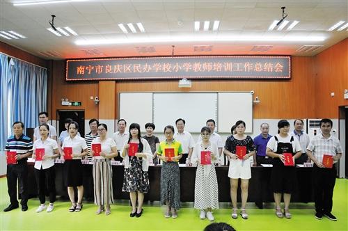 良慶區培訓民辦小學教師