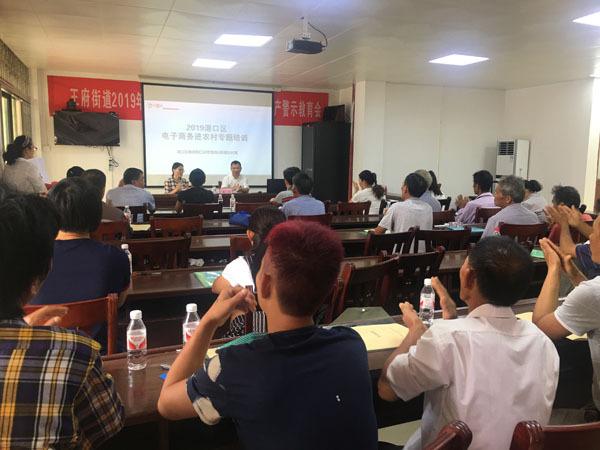 港口區:電子商務技能培訓進農村 創業致富助脫貧