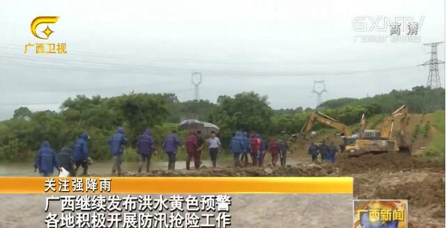 廣西繼續發布洪水黃色預警 各地積極開展防汛搶險工作