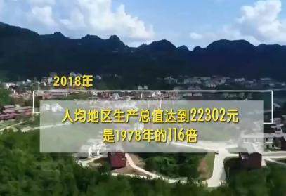 河池:70年地區生産總值增長2319倍