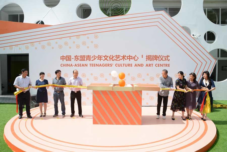 中國—東盟青少年文化藝術中心揭牌