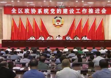 全區政協係統黨的建設工作推進會召開