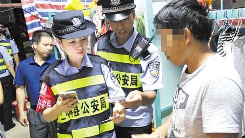 社區警務APP發布 流動人口登記又添新渠道