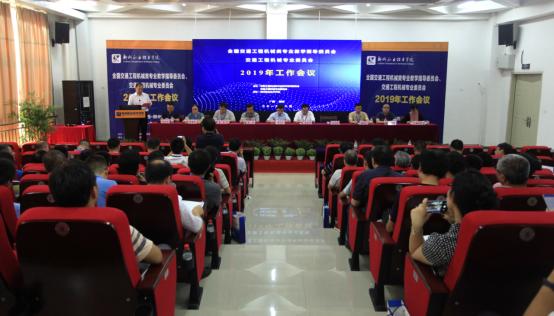 全國交通工程機械類專指委、專業委2019年工作會議在柳職召開