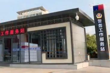 """南寧:10個新型便民警務工作服務站""""上崗""""了"""