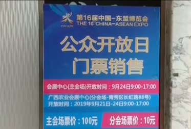 第16屆中國—東盟博覽(lan)會公眾開放日(ri)門(men)票9月16日(ri)開售