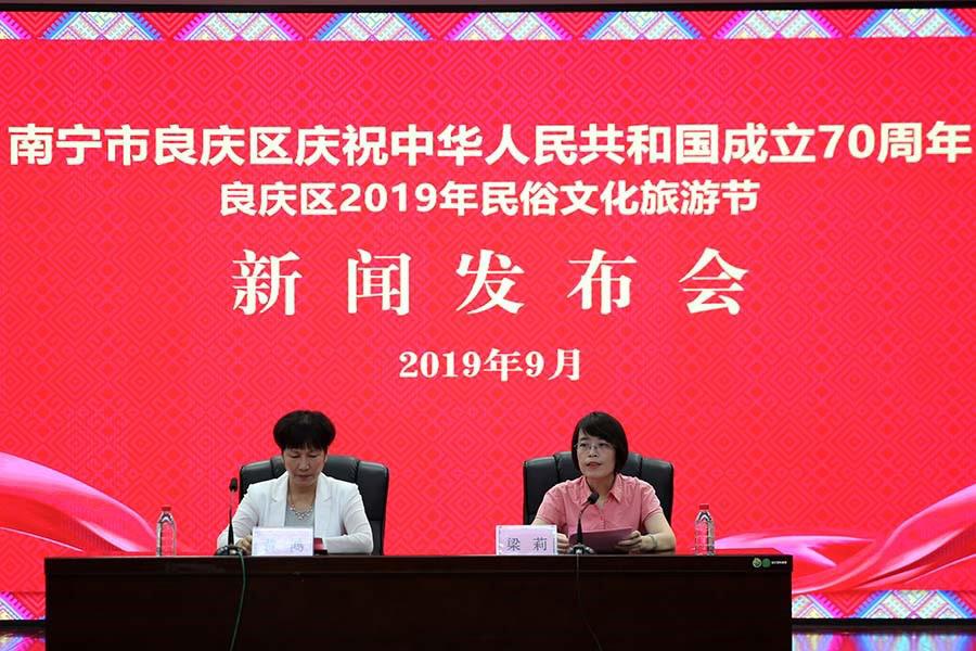 良慶區將舉行2019年民俗文化旅遊節活動