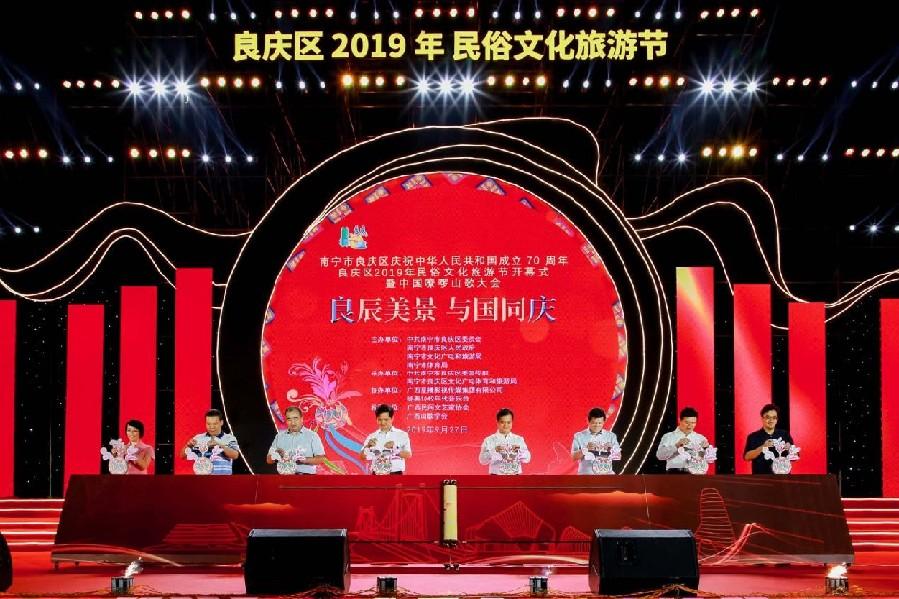 良慶區2019年民俗文化旅遊節開幕